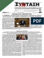 Ανασύνταξη 443 (Μάρτης 2018)