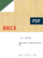 爱的艺术(弗洛姆)李健鸣.pdf