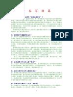 公文数学辅导资料.doc
