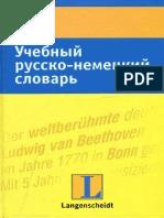 Хайнце Л. - Учебный Русско-немецкий Словарь - 2006