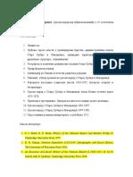 Plan Srpski Narod u Staroj Srbiji i Makedoniji u 19 i Pocetkom 20 Veka (1)