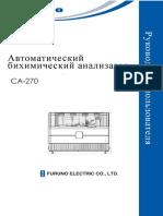 Руководство Пользователя Furuno CA-270 new.pdf