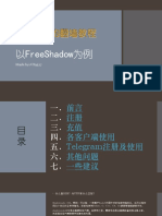 FREESHADOW操作教程