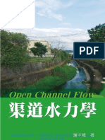 渠道水力學  Open Channel Flow