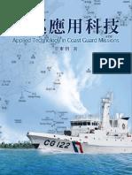 海巡應用科技  Applied Technology in Coast Guard Missions