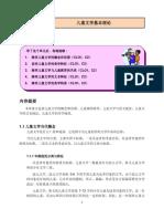 BCNB2053R_Unit 1.pdf