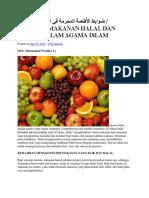 ضوابط الأطعمة المحرمة في الشريعة الإسلامية