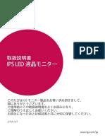 取扱説明書 IPS LED 液晶モニター