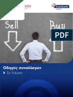 Οδηγός Συναλλαγών. Σε Futures Απο Τη Eurobank