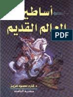 asateer.pdf