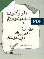 الوراقون والنساخون ودورهم. احمد الناصري