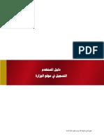 Registration in MOPW Portal-UserManual_Arabic