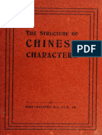 An Account of the Structure of Chinese Characters Under 300 Primary Forms