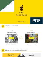 1 小酱油BP.pdf