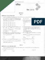IIT JEE Hindi 2010 - Mathematics Paper