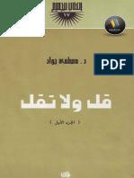 قل ولاتقل الجزء الاول.pdf
