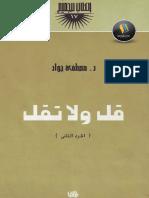قل ولاتقل الجزء الثاني.pdf