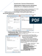 PS_1.2 -Tutorial (BL) - Orthophoto, DeM (With GCP) (Russian)