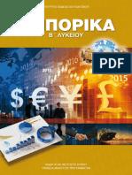 emporika_b_lykeiou.pdf