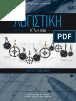 logistiki_a_kk.pdf