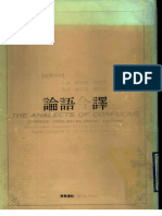 The Analects of Confucius LunYu With English Translation