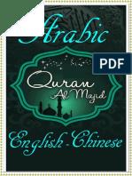 Quran Arabic English Chinese eBook