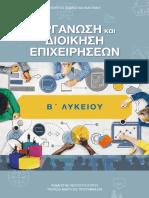 organosi_dioikisi_epicheiroiseon_b_lykeiou.pdf