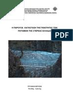 Η παρούσα κατάσταση της ποιότητας των ποταμών της Στερεάς.pdf