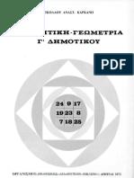 Αριθμητική Γεωμετρία Γ' Δημοτικού 1973.pdf