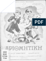 Αριθμητική Ε και ΣΤ Δημοτικού Μιχαηλίδου.pdf