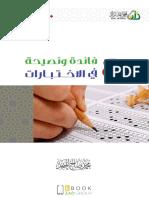 40 Faedah Fi Alekhtebarat1