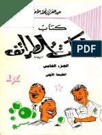 كتاب النكت والطرائف