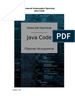 Java Code Sbornik Iskhodnikov 2018