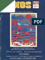 18c3505a8699 ΗΧΟΣ   HiFi 1990