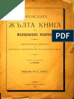d_rizov_frenska_zolta_kniga_po_mk_vupros.pdf