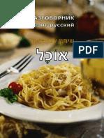 РАЗГОВОРНИК, иврит - русский (Еда)