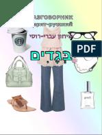 РАЗГОВОРНИК, иврит - русский (Одежда)