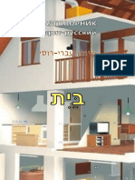 РАЗГОВОРНИК, иврит - русский (Дом)