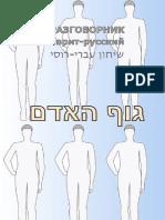 РАЗГОВОРНИК, иврит - русский (Тело)