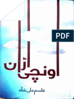 Ounchi Uraan By Qasim Ali Shah.pdf