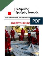Αναπτυξη Σκηνων [ΕΕΣ.pdf