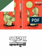 Pritha.pdf