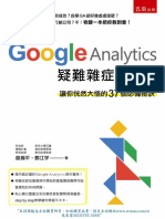 RM41 Google Analytics 疑難雜症大解惑試閱檔