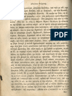 PREDICILELUIPETRUMAIOR– Buda 1810 part 2