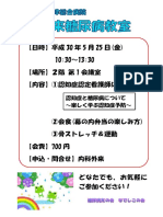 糖尿病教室h30.5パンフ.pdf