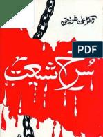 Surkh Shiyat by Dr. Ali Shariati