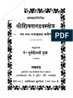 Shiva Tandava Stotra with Hindi Translation Surya Dinji Sukla.pdf