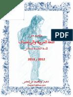 أضخم تجميعية مراجعة في اللغة العربية