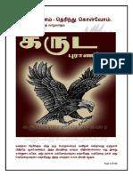 Karuda_puranam.pdf