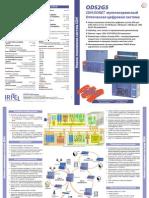 IRITEL ODS2G5 SDH SONET STM16 2G5 OPTICAL TRANSPORT SYSTEM - Russian